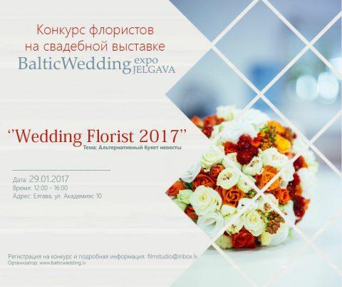 floristikas konkurss 2017 Jelgava expo..RU.